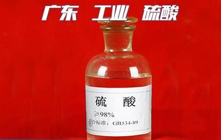 工業級硫酸、佛山工業級硫酸