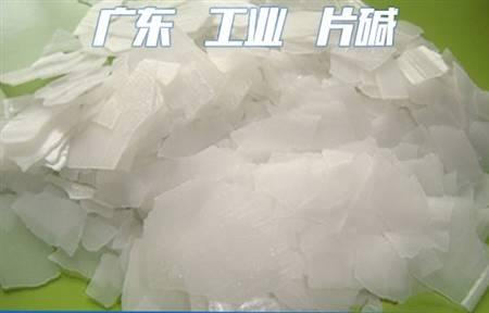 工業片堿、氫氧化鈉